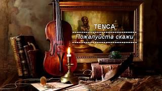 Download TENCA - Пожалуйста скажи // Pojaluysta skaji Mp3 and Videos