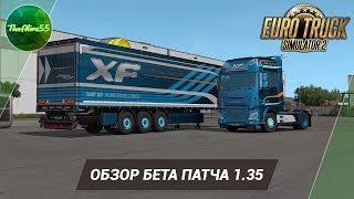 eTS 2 ОБЗОР БЕТА ПАТЧА 1.35