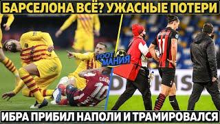 Ужасные потери Барсы, этот сезон проигран ● Ибрагимович прибил Наполи ● Сити отказался от Месси