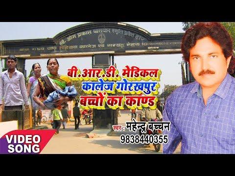 Mahendra Bachchan ने क्या कहा B.R.D.Medical College Gorakhpur के बच्चो वाले कांड पर  Bhojpuri Biraha