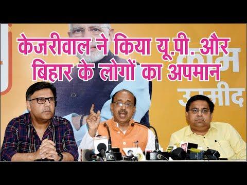 #hindi #breaking #news #apnidilli केजरीवाल ने किया यू.पी. और बिहार के लोगों का अपमान