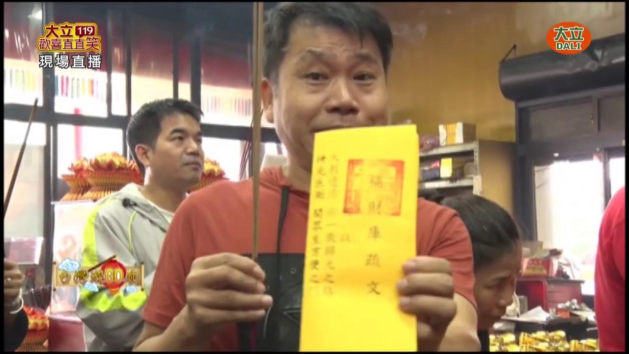 台灣遊GO廟-兩人三首挑戰賽,冠軍可以贏得三萬元喔!
