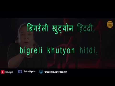 Fyonladiya (फ्योंलडिया) Lyrics || Uttarakhandi Song || By Kishan Mahipal || Most Popular Pahadi Song