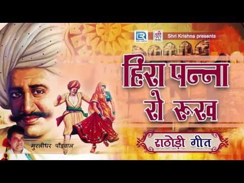 हीरा पन्ना रो रुख - Rathodi Geet | Full Audio | राठोड़ी गीत | Murlidhar Paudwal | Rajasthani Hits