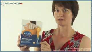 Саморазогревающаяся сольова грілка SOLEX COMFORT