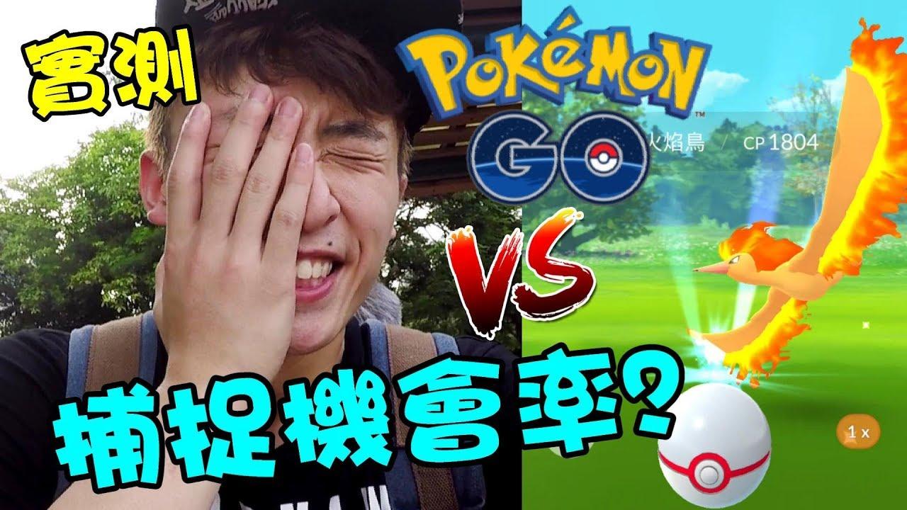 Pokemon Go#57:【實測】捉到「火鳥」的機會率…!? (Moltres RAID BOSS) - YouTube