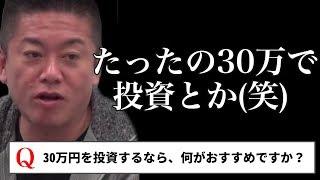 堀江貴文のQ&A「投資の始め方!?」〜vol.762〜