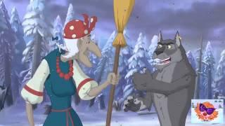 Смешная  озвучка.   Как серый волк закадрил бабу Ягу.