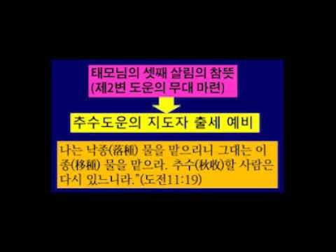 [도전 잘라서 듣기1-1] 증산도 도전 1편 증산상제님의 탄강-1장~4장