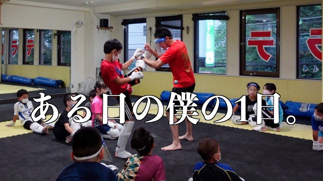 【Vlog】鈴木雄三 ある日の僕の1日【志木のパーソナルトレーニングジム スリーヒーローズフィットネストレーナー & 空手の先生】
