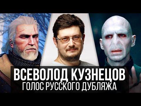Всеволод Кузнецов | Голос Русского Дубляжа [#005]