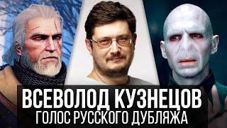 Всеволод Кузнецов — Голос Русского Дубляжа (#005)