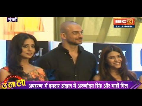 Ekta Kapoor launches new web series Apharan | Arunoday Singh | Mahie Gill | Ulala