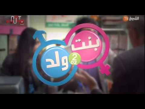 Download Bent Walad Saison 2 Episode 23