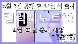 갤럭시노트20, 갤럭시폴드2 8월 20일 출시 예정 |…