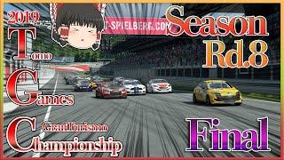 【GT SPORT】2019 TGC Season4 Rd.8 Final 予選・決勝  レッド・ブルリンク