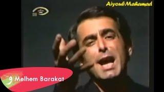 Melhem Barakat - Chou Nater / ملحم بركات - شو ناطر
