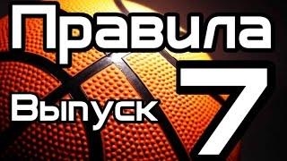 Правила Баскетбола Выпуск 7 | МГУ-БГАУ Баскетбольный Матч