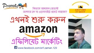 How to Amazon Affiliate Marketing | Promote Amazon Products your Blog/Website| Part-3