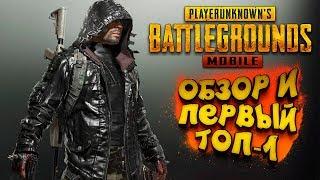 PUBG Mobile - ГО В ТОП-1 ? - Мобильный Battlegrounds