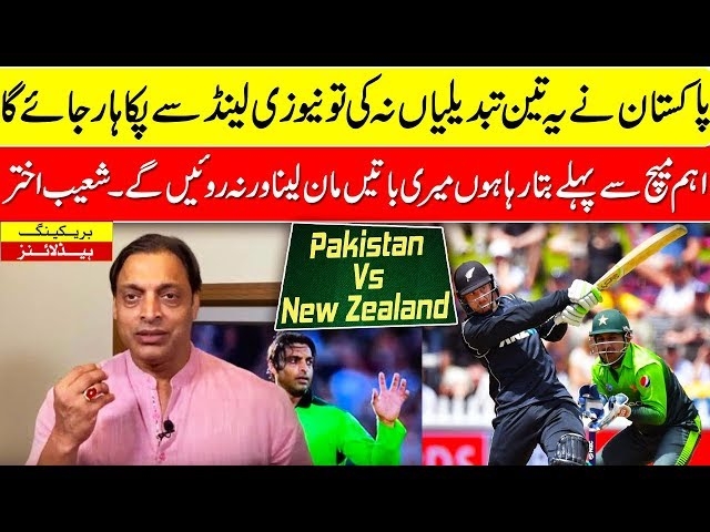 Shoaib Akthar talk about pakistan vs new zealand match in bworld cup