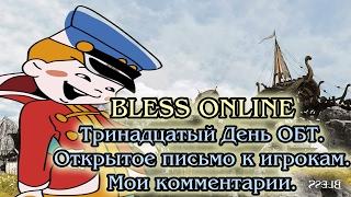 Bless Online - Тринадцатый День ОБТ. Открытое письмо к игрокам. Мои комментарии.