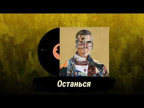 Feduk - Останься (feat. BMB SpaceKid) (Extended Version) [Альбом Останься 2020]