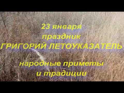 23 января ДЕНЬ ГРИГОРИЯ . ГРИГОРИЙ ЛЕТОУКАЗАТЕЛЬ . народные приметы и традиции