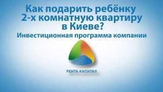 Как подарить ребёнку квартиру в Киеве? (Рента-Капитал - r-k.in.ua)