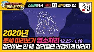 [별자리별 신년운세] 2020년 염소자리 운세 - 정리…