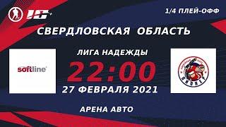 ЛХК Софт-Лайн (г.Екатеринбург) – Пионер (г.Екатеринбург)   Лига Надежды (27.02.21)
