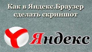 Как сделать скриншот в Яндекс.Браузере (2017)