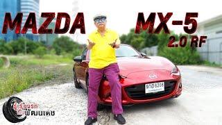 MAZDA MX-5 2.0 RF / รู้เรื่องรถกับพัฒนเดช [26 ก.ค. 63 ]