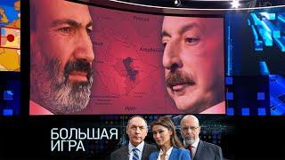 Россия и мировой политический хаос. Большая игра. Выпуск от 10.10.2020