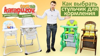 Смотреть видео детский стульчик для кормления