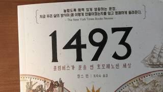 3월의 신간(2)_1493 콜롬버스가 문을 연 호모제노…