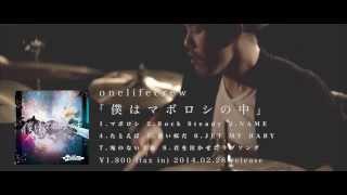 onelifecrew new album 『僕はマボロシの中』 2014.02.28 release!! ¥18...
