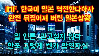 """IMF에서 한국이 일본을 역전한다하자 완전 뒤집어져버린 일본상황 """"한국 그렇게 쎈가? 일 언론, 믿고싶지 않은 사실 망연자실"""""""