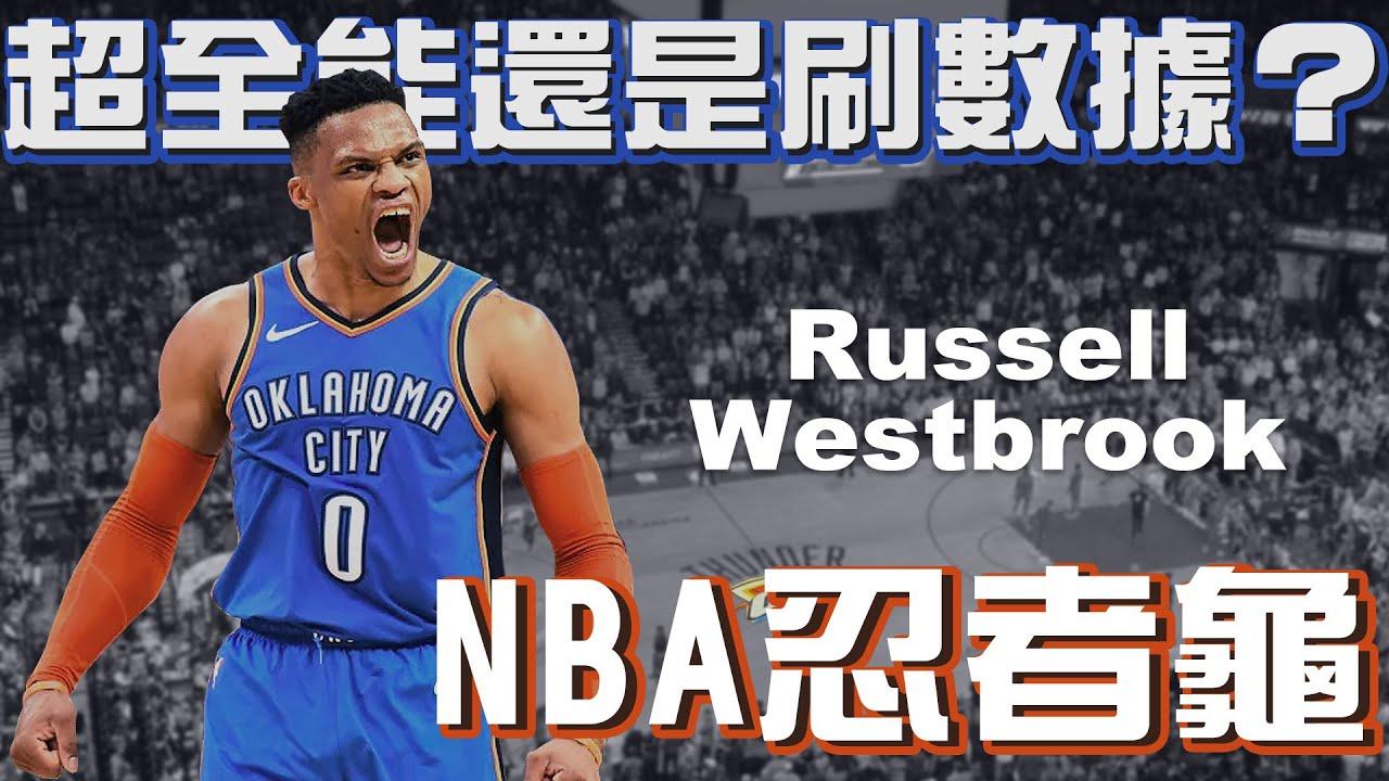 NBA球星 | 是超全能還是刷數據 ? | Russell Westbrook 要追逐偉大還缺了什麼 ?