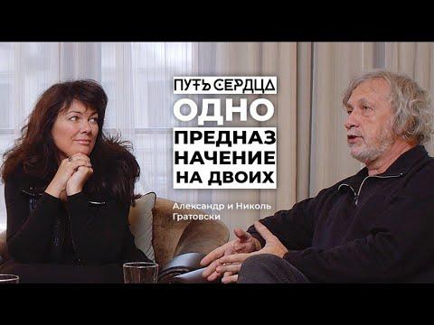 Одно предназначение на двоих/ Александр и Николь Гратовски/ ПУТЬ СЕРДЦА #18