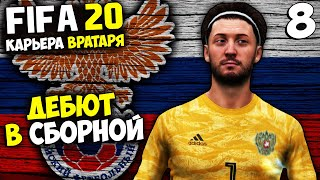 FIFA 20 КАРЬЕРА ВРАТАРЯ НОВЫЙ ВРАТАРЬ В СБОРНОЙ РОССИИ ДЕБЮТ В СБОРНОЙ 8