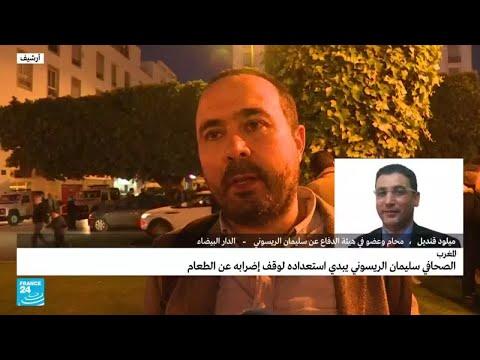 الصحافي المغربي سليمان الريسوني يبدي استعداده لوقف إضرابه عن الطعام  - نشر قبل 5 ساعة
