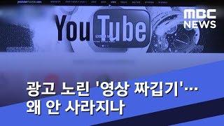수천만 원 광고 노린 '영상 짜깁기'‥.왜 안 사라지나 (2018.11.17/뉴스데스크/MBC)