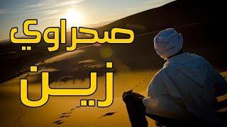 Moulays - Sahrawi Zayn