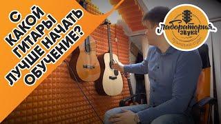 Выбор гитары. Какие гитары бывают и с какой лучше начать обучение?