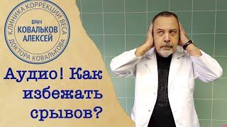 Диетолог Алексей Ковальков о срывах