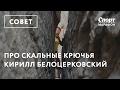 Скальные и якорные крючья. Обзор Кирилла Белоцерковского