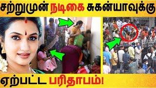 சற்றுமுன் நடிகை சுகன்யாவுக்கு ஏற்பட்ட பரிதாபம் | Tamil Cinema News | Kollywood | Suganya