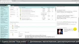 Дистанционное обучение в РЭУ | Личный кабинет РЭУ (rea.ru, sdo.rea.ru)