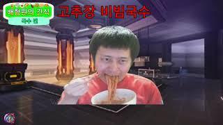 ⭐ 배형원의 간식 : 국수 편 ⭐ 고추장 비빔국수